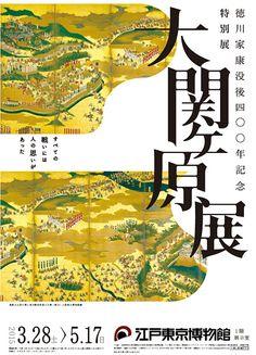 徳川家康没後400年記念 特別展『大 関ヶ原展』ポスタービジュアル