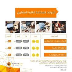 #القرية_الهندسية تقدم  الدورات المكثفة لطلبة المشاريع: - الالكترونيات التطبيقية - برمجة الاردوينو - برمجة مايكروبيسك  للاستفسار والتسجيل: 96994811 #مسقط #عمان  #دورات #ورش #برمجة #الكترونيات #دورات_عمان #هندسة #اردوينو #السلطنة  #workshop #Oman #coding #course #electronic #omanevents #muscatevents #Arduino by ev_centers