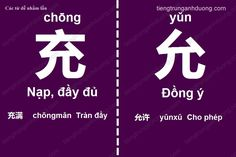 Các cặp chữ Hán dễ nhầm lẫn (phần 3) How To Speak Chinese, Learn Chinese, Chinese Quotes, Chinese Language, Chinese Characters, Vocabulary, Education, Learning, Korea