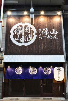 篠山らーめん ロゴ Japanese Restaurant Design, Chinese Restaurant, Window Display Design, Shop Window Displays, Shop Interior Design, Store Design, Japan Store, Sign Design, Menu Design