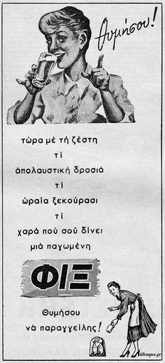 ΦΙΞ μπύρα greek old classic beer advertising Vintage Advertising Posters, Old Advertisements, Vintage Postcards, Vintage Ads, Typography Letters, Lettering, Old Posters, Greek Decor, Old Greek