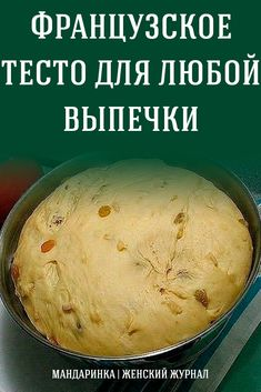 Bread And Pastries, Russian Recipes, Dough Recipe, Buffalo Chicken, Sweet Bread, Food Photo, Baking Recipes, Food To Make, Good Food