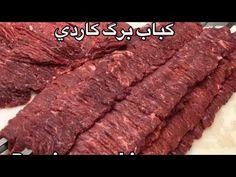 Kabab barg (Persian cooking course)اموزش كباب برگ كاردي - YouTube
