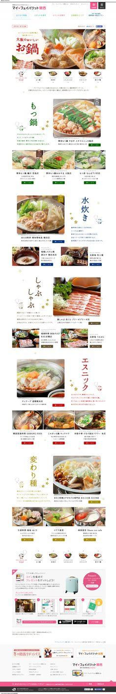 #食 http://www.my-fav.jp/feature/85/
