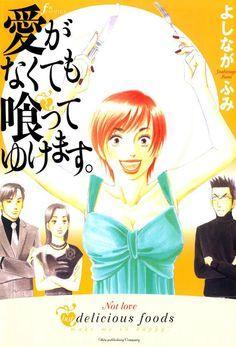 愛がなくても喰ってゆけます。 よしながふみ 太田出版