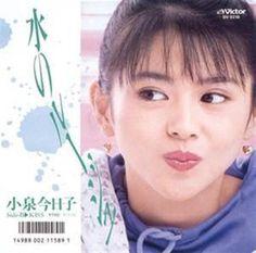 小泉今日子 Best Albums, Pop Songs, My Youth, Album Covers, Cute Girls, Acting, Singing, Idol, Japanese