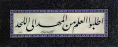 Utlubu'l-İlme Mine'l-Mehdi İle'l-Lahd, Beşikten mezara dek İlm'i taleb edin.