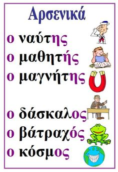 Picture Grammar For Kids, Grammar School, Greek Writing, Grammar Jokes, Learn Greek, Teaching Plan, Greek Language, School Levels, Letter Activities
