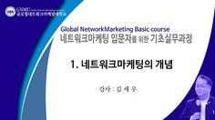 [요약편 - 네트워크마케팅 입문자를 위한 기초실무과정GNMU] 1편 네트워크마케팅의 개념 JSBS