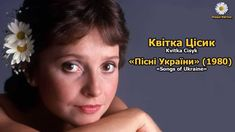 "Квітка Цісик (Kaсey) - ""Пісні з України / Songs of Ukraine"" (1980)...posvächeno Bat´ku - skrypaly takym besdogannym golosom :)"