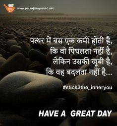 #patanjalionline #hindiquotes #morningquotes #quoteoftheday