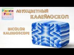 Двухцветный калейдоскоп / Bicolor kaleidoscope