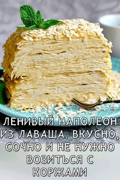 Russian Desserts, Russian Recipes, Sweet Cooking, Cook At Home, Winter Food, Winter Meals, Unique Recipes, Different Recipes, No Cook Meals