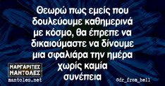 Funny Greek Quotes, Funny Pins, Special Quotes, English Quotes, Funny Stories, Funny Photos, I Laughed, Fangirl, Jokes