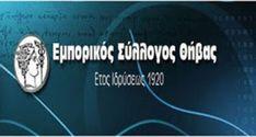 https://thivarealnews.blogspot.com/2018/02/emporikos-syllogos-thivas.html
