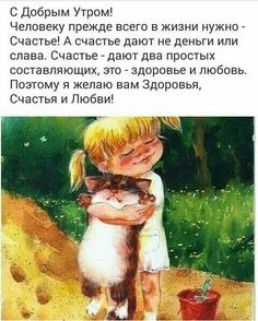 Happy Monday Morning, Good Morning, Russian Quotes, Beautiful Day, Poetry, Positivity, Romantic, Humor, Motivation