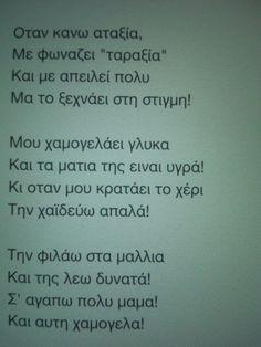 Συνεχεια ποιημάτων μου