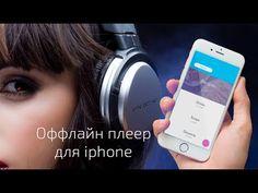 Оффлайн-плеер для прослушивания музыки на iPhone - Flacbox. Загрузить му...