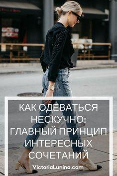 Как одеваться нескучно: главный принцип интересных сочетаний - VictoriaLunina.com