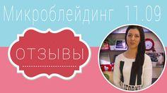 Микроблейдинг.Отзыв о курсе Натальи Артёмовой