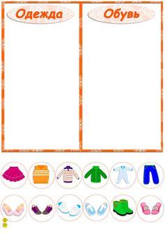 Фотографии Развивающие мультики и картинки – 22 альбома Educational Activities For Kids, Preschool Learning Activities, Preschool Worksheets, Book Activities, Preschool Activities, Logic Games, Games For Kids, Kids And Parenting, Children