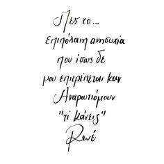 """Πες το.. επιπόλαιη ανησυχία που ίσως δε μου επιτρέπεται καν. Αναρωτιόμουν """"τι κάνεις"""" Kai, Greek Words, Greek Quotes, Life Quotes, Qoutes, Poems, Feelings, Sayings, Relationships"""