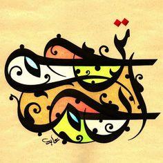 الخطاط عابد on Persian Calligraphy, How To Write Calligraphy, Arabic Calligraphy Art, Beautiful Calligraphy, Arabic Art, Paint Font, Word Drawings, Ramadan Decorations, Typography Art