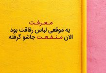 متن های شاخ تیکه دار و خفن جملات سنگین و شاخ شکن دخترونه و پسرونه Farsi Quotes Quotes Arabic Calligraphy