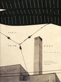 かたちとシミュレーション 北代省三の写真と実験 FORM & SIMULATION Kitadai Shozo - 古本買取 2手舎/二手舎 nitesha 写真集 アートブック 美術書 建築