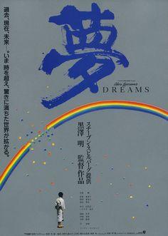 Japanese Movie Poster: Akira Kurosawa's Dreams. 1990 #gurafiku