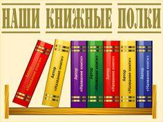 Моя классная жизнь: Индивидуальные книжные полочки активных читателей ...