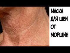 ШОК!!!Эта маска поможет избавиться от морщин на шее - YouTube