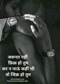Love Quotes in Hindi Love Status in Hindi Cute Love Quotes, First Love Quotes, Secret Love Quotes, Love Quotes For Him, Good Night Quotes, Hindi Quotes Images, Inspirational Quotes In Hindi, Shyari Quotes, Hindi Quotes On Life