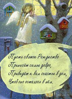 Картинки с Рождеством Христовым! Merry Christmas And Happy New Year, Christmas Angels, Christmas Art, Christmas And New Year, Christmas Ornaments, Clever Quotes, New Year Card, Russian Art, Diy Paper