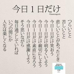 いいね!3,455件、コメント21件 ― @yumekanau2のInstagramアカウント: 「#今日1日だけ . . . #1日#毎日#自己啓発#恋愛 #名言#親切#素直#感謝 #明るく#楽しい」