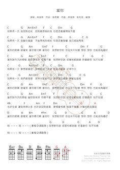 林俊傑 - 當你