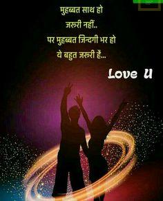 Love Sayri, Loving U, True Love, Eid Status, 1000 Life Hacks, Islamic Pictures, Meaningful Words, Hindi Quotes, Deep Thoughts