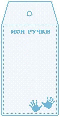 Детские теги для мальчуковых работ от Оксаны Горюновой... фото #7