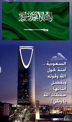 السعودية آمنة بحول الله وقوته وبفضل أبنائها حفظك الله يا وطن Iot Weather Screenshot Weather