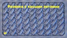 Knitting Stitch Patterns. Tutorial. Cobweb rib. Резинка с косыми петлями