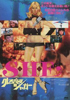 Japanese Movie Posters: S+H+E: Security Hazards Expert