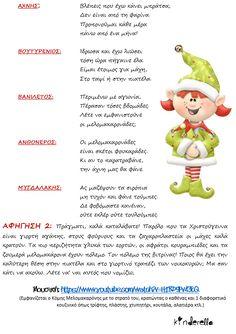 fon-kourampies-3 Putz Houses, Christmas Crafts, Kindergarten, Crafts For Kids, School, Theater, Glitter, Jewellery, Mini