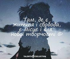 quote, quotes, цитаты, цитати, цитати українською, свобода, творчество, жизнь, свобода, творчість, життя, talents collection
