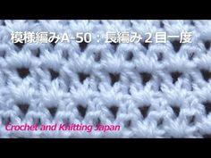 模様編みA-50:長編み2目一度【かぎ針編み初心者さん】編み図・字幕解説 Crochet Pattern / Crochet and Knitting Japan - YouTube