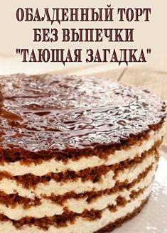 Baking Recipes, Cookie Recipes, Dessert Recipes, Chocolate Peanut Butter Fudge, Russian Recipes, No Bake Cake, My Favorite Food, Just Desserts, Food Photo