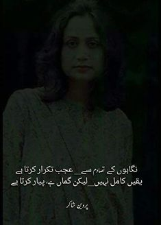 Poetry Text, Nice Poetry, Love Romantic Poetry, Soul Poetry, Poetry Lines, Poetry Feelings, My Poetry, Poetry Books, Best Quotes In Urdu