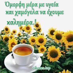 Καλή, όμορφη και χαρούμενη μέρα να έχουμε, με υγεία και αγάπη. eikones top Καλημέρα φίλοι μου με όμορφες εικόνες!! Όμορφη μέρα να έχουμε!!! ΚΑΛΗΜΕΡΑ - Flowers Gif, Night Pictures, Good Morning Gif, Fairy Wings, Coffee Time, Birthday Wishes, Greek, Cross Stitch, Google