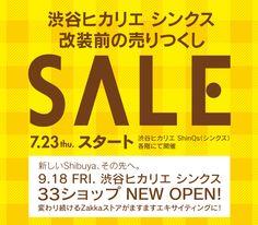 渋谷ヒカリエ シンクス 改装前の売りつくし