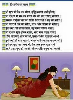 Pin on Vastu Shastra Gernal Knowledge, General Knowledge Facts, Knowledge Quotes, Vedic Mantras, Hindu Mantras, Motivational Stories, Inspirational Quotes, Hindi Words, India Facts