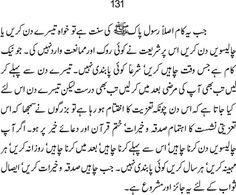 Complete Book: Esal-e-Swab ki Sharaee Hasiat ---  Written By: Shaykh-ul-Islam Dr. Muhammad Tahir-ul-Qadri --- Page # 131